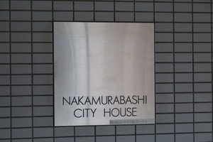中村橋シティハウスの看板