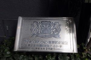 ライオンズマンション板橋区役所前の看板