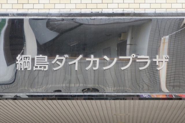 綱島ダイカンプラザの看板
