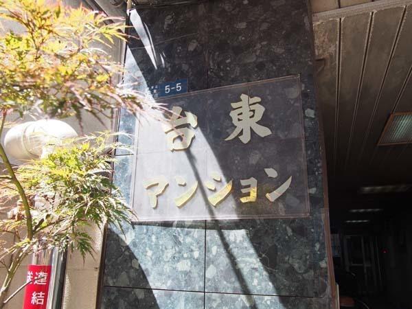台東マンションの看板