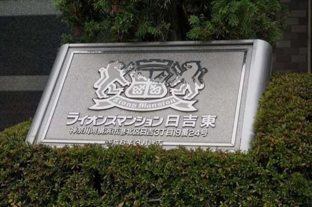 ライオンズマンション日吉東の看板