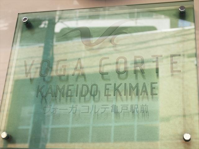 ヴォーガコルテ亀戸駅前の看板