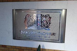 ライオンズマンション千鳥町の看板
