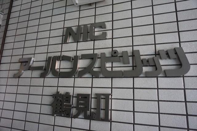 ニックアーバンスピリッツ鶴見2の看板