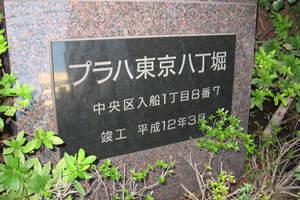 プラハ東京八丁堀の看板