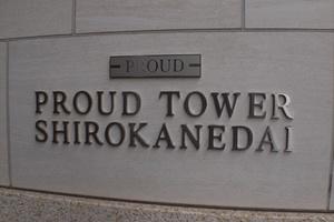 プラウドタワー白金台の看板
