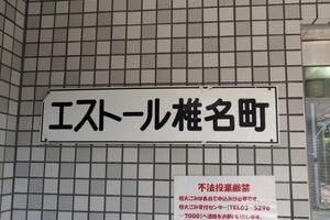 エストール椎名町の看板