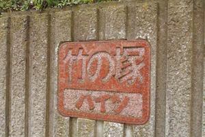 竹ノ塚ハイツ(足立区伊興)の看板