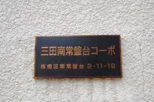 三田南常盤台コーポの看板