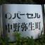 パーセル中野弥生町の看板