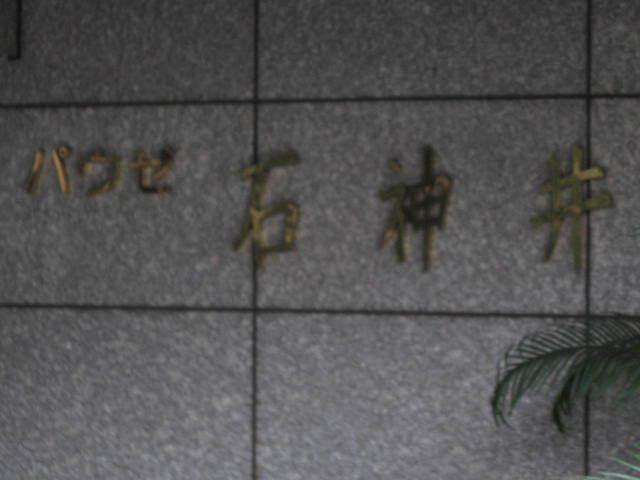 パウゼ石神井の看板