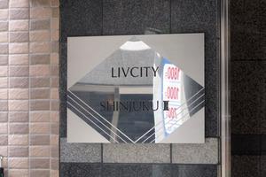 リヴシティ新宿弍番館の看板