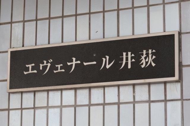 エヴェナール井荻の看板