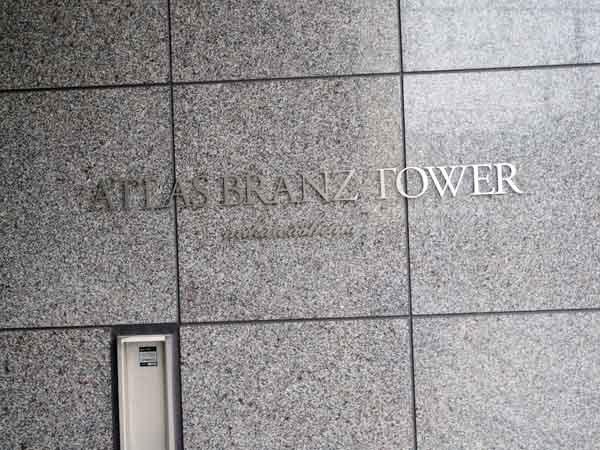 アトラスブランズタワー三河島の看板