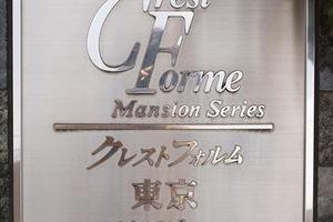 クレストフォルム東京アクアビューの看板