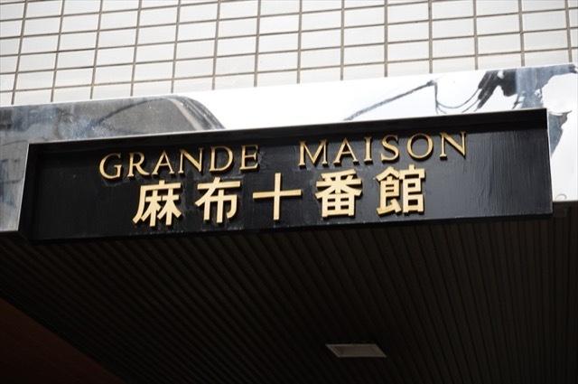 グランドメゾン麻布10番館の看板