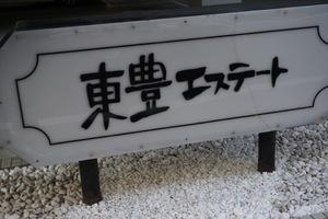 六本木東豊エステートの看板