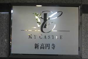 マイキャッスル新高円寺の看板