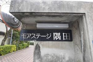 モアステージ隅田の看板
