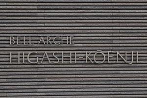ベルアルシェ東高円寺の看板