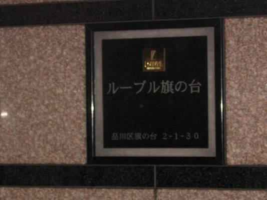 ルーブル旗の台の看板