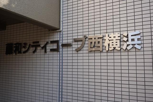 藤和シティコープ西横浜の看板