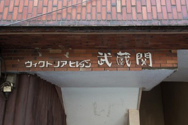 ヴィクトリアビレッジ武蔵関の看板