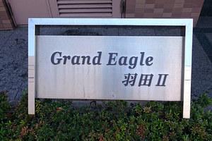 グランイーグル羽田2の看板