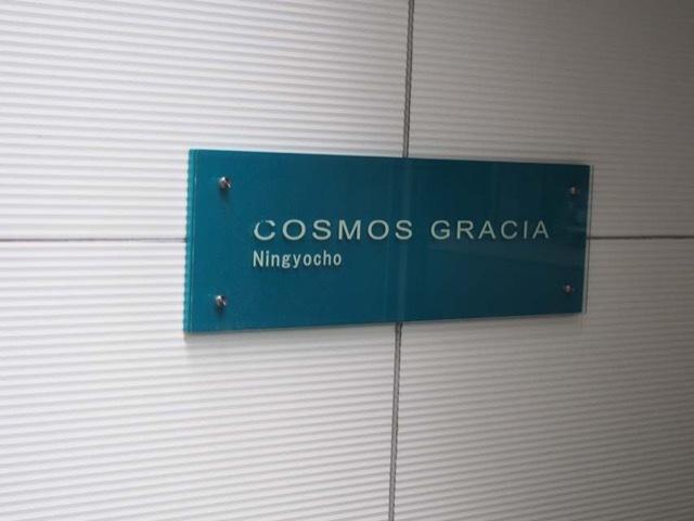 コスモグラシア人形町の看板