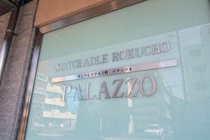 サンクレイドル六町パラッツォの看板
