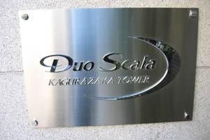 デュオスカーラ神楽坂タワーの看板