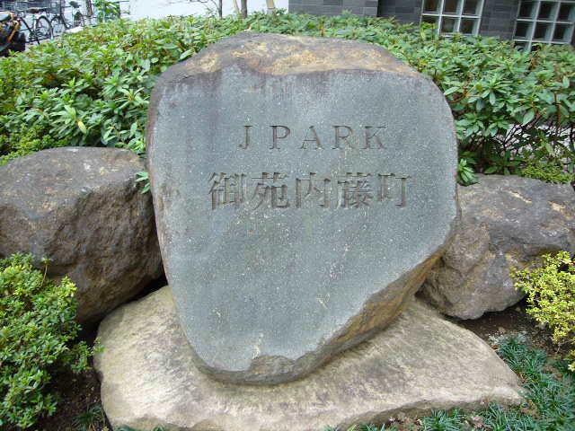 ジェイパーク御苑内藤町の看板