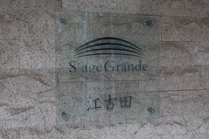ステージグランデ江古田の看板