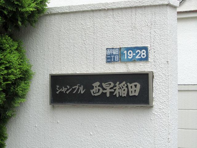 シャンブル西早稲田の看板