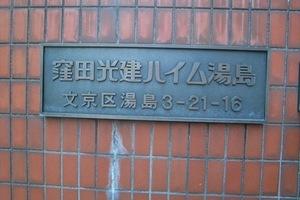 窪田光建ハイム湯島の看板
