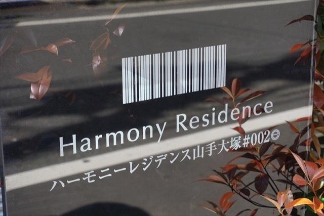 ハーモニーレジデンス山手大塚#002の看板