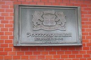 ライオンズマンション越前堀公園の看板