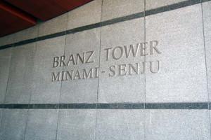 ブランズタワー南千住の看板