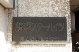 綾瀬スターハイツの看板