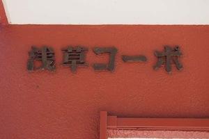 浅草コーポの看板