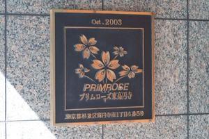 プリムローズ東高円寺の看板