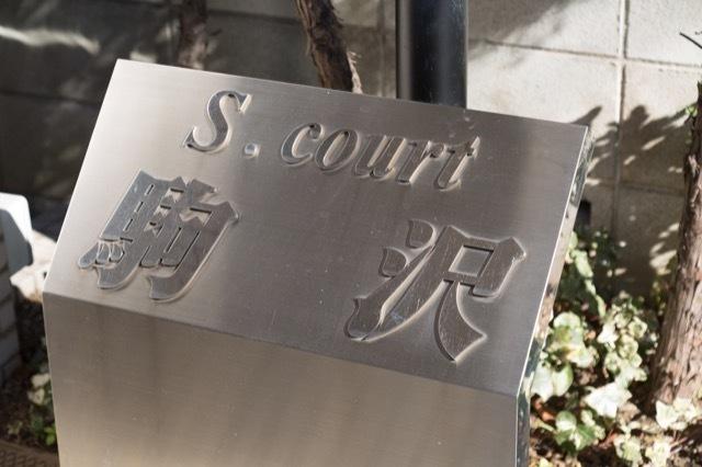 エスコート駒沢の看板