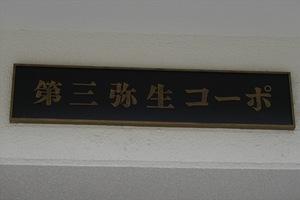 第3弥生コーポの看板