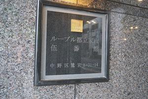 ルーブル都立家政伍番館の看板