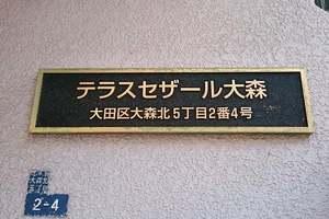 テラスセザール大森の看板
