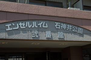 エンゼルハイム石神井公園弐番館の看板