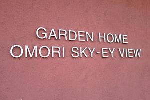 ガーデンホーム大森スカイビューの看板