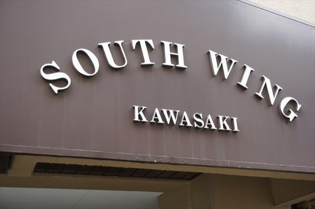 サウスウイング川崎の看板