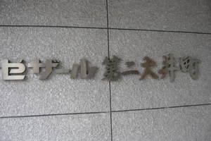 セザール第2大井町の看板