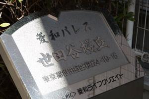 菱和パレス世田谷桜丘の看板